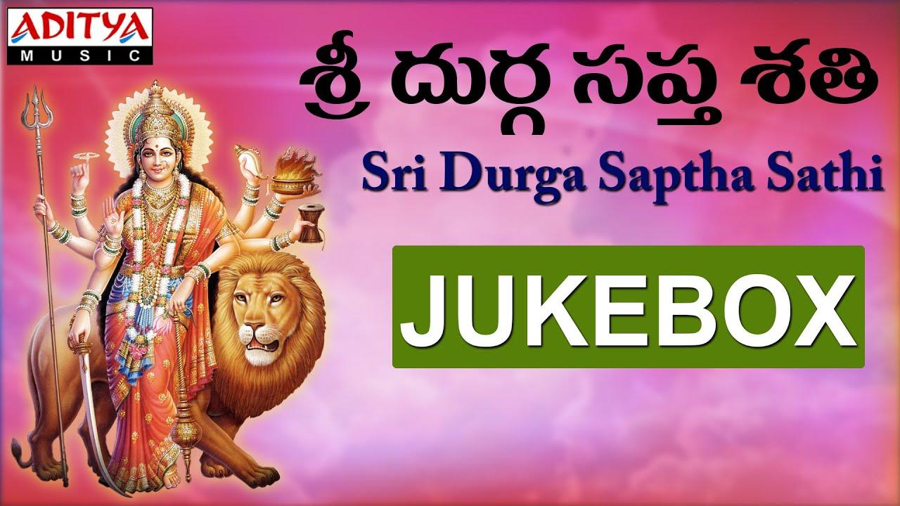 Sri Durga Saptha Sathi    Telugu Devotional Songs    Jukebox by by Nitya  Santhoshini