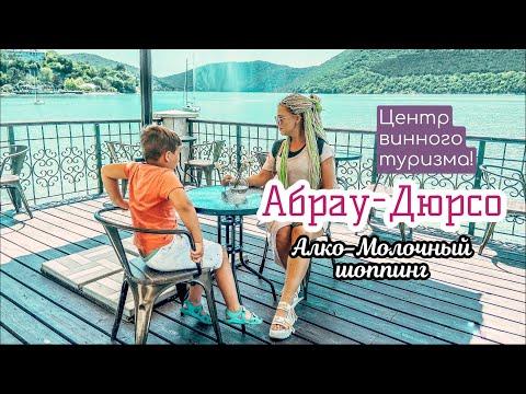 АЛКО-МОЛОЧНЫЙ шоппинг в Абрау Дюрсо! Центр винного туризма в России.