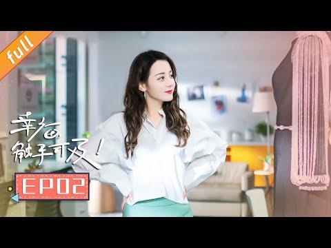 【ENG SUB】《幸福触手可及》第2集 宋凛将周放告上法庭(主演:迪丽热巴、黄景瑜、张馨予、胡兵)|Love