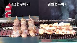 닭꼬치 구이기 연기 비교영상 - 고급형, 일반형 차이