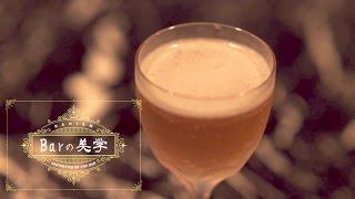 """ボガートが愛した薔薇色のカクテル """"ジャック・ローズ(Jack Rose)""""   Barの美学 [barism]"""