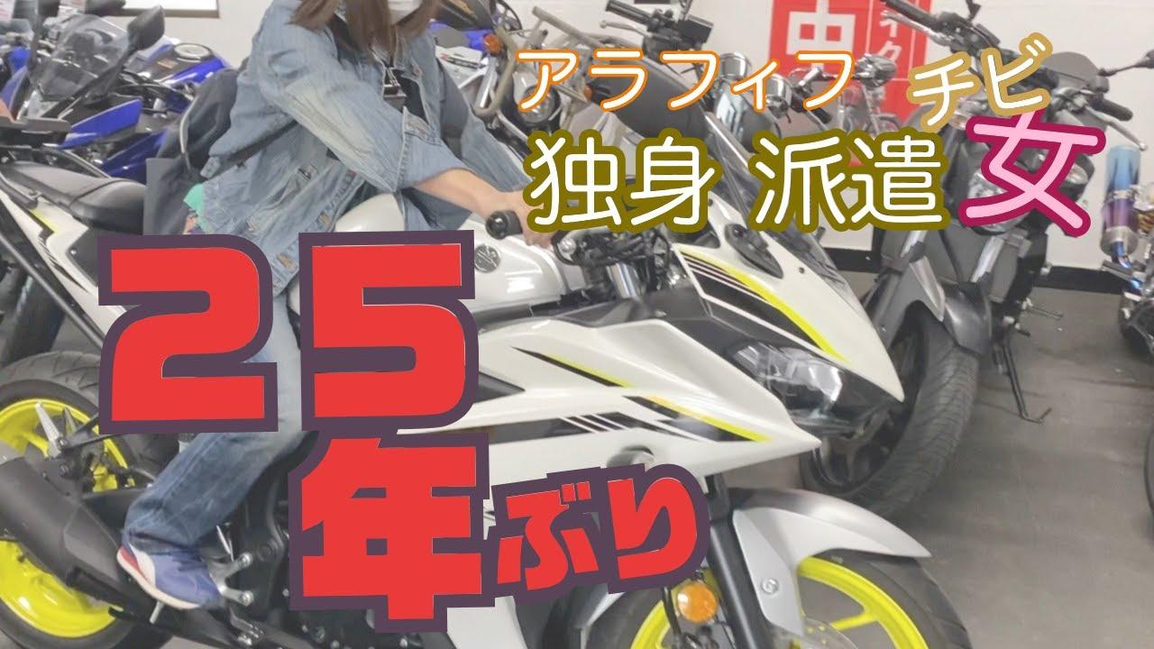 146センチのアラフィフ独身女が25年ぶりにバイクに乗ってスカッとストレス発散してみようとレンタルバイクへ 中免所持