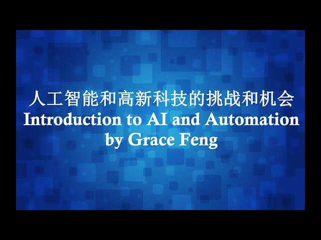 June 25, 2019: Grace Feng share AI & High Tech