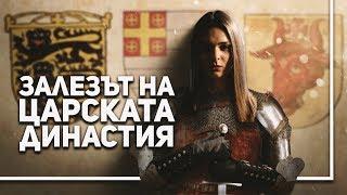 Каква е съдбата на българската аристокрация след османското завоевание