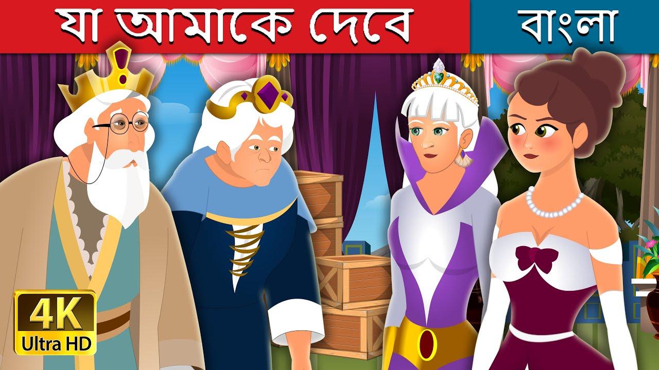যা আমাকে দেবে | What You Shall Give Me Story | Bengali Fairy Tales