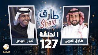 برنامج طارق شو الحلقة 127 - ضيف الحلقة ثامر الصيخان