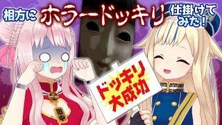 【ドッキリ】ホラーが苦手な相方にホラードッキリ仕掛けてみた 姫神ゆり 動画 18