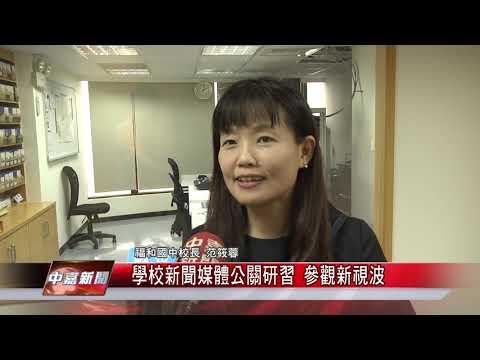 1071128 【中嘉新聞】學校新聞媒體公關研習 參觀新視波