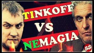 "Тинькоф натравил бандитов на ""немагию""!!!!!!!!!!!"