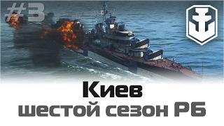 Киев в шестом ранговом сезоне World of Warships