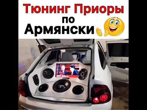 Тюнинг Приоры по-армянски :)