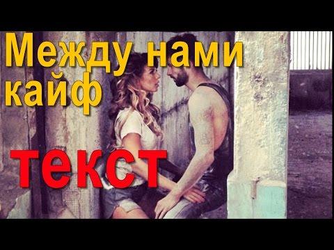 Секс не любовь минусовка