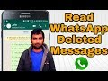 सिंपल Whatsapp ट्रिक Read Deleted Whatsapp Message This message was deleted