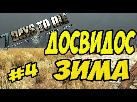 7 Days To Die Alpha 14[4] - [ДОСВИДОС ЗИМА]
