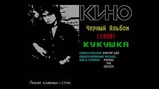 Kino Kukushka - Pakhan the Rocker [#zx spectrum Demo]