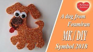 Собачка из фоамирана. Символ 2018 года. Подарочный магнит. МК / A dog from Foamiran. DIY