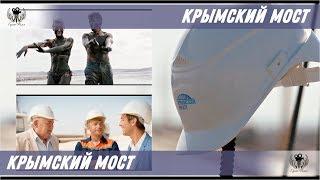 Крымский мост. Сделано с любовью! 2018. Официальный трейлер