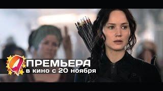 Голодные игры: Сойка-пересмешница. Часть I (2014) HD трейлер | премьера  20 ноября