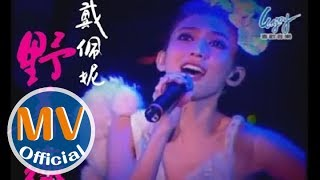 戴佩妮 penny《野薔薇》Official MV (2009 Live Concert)