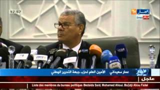 حصريا : عمار سعيداني يكشف الحقائق المستورة عن الجنرال مدين و عهدة الرئيس بوتفليقة !!