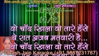 Woh Chand Khila Taare Hanse Karaoke Stanza 2