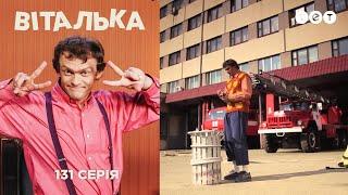 Виталька. Пожарник. Серия 131