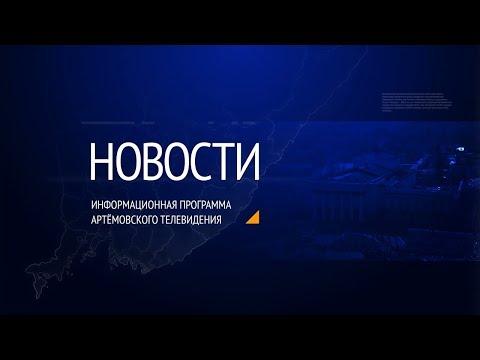 Новости города Артема (от 02.08.2019)