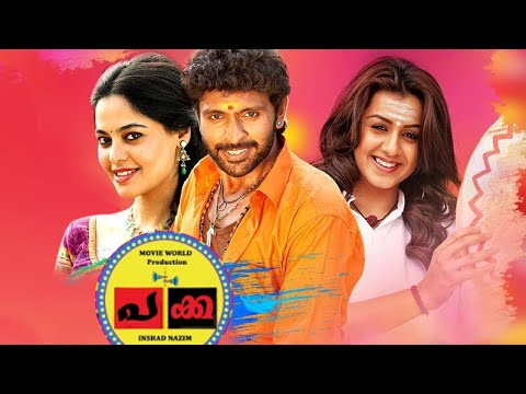 latest malayalam movie full 2019 pakka malayalam dubbed movie 2019 malayalam full length movie malayalam film movie full movie feature films cinema kerala hd middle trending trailors teaser promo video   malayalam film movie full movie feature films cinema kerala hd middle trending trailors teaser promo video