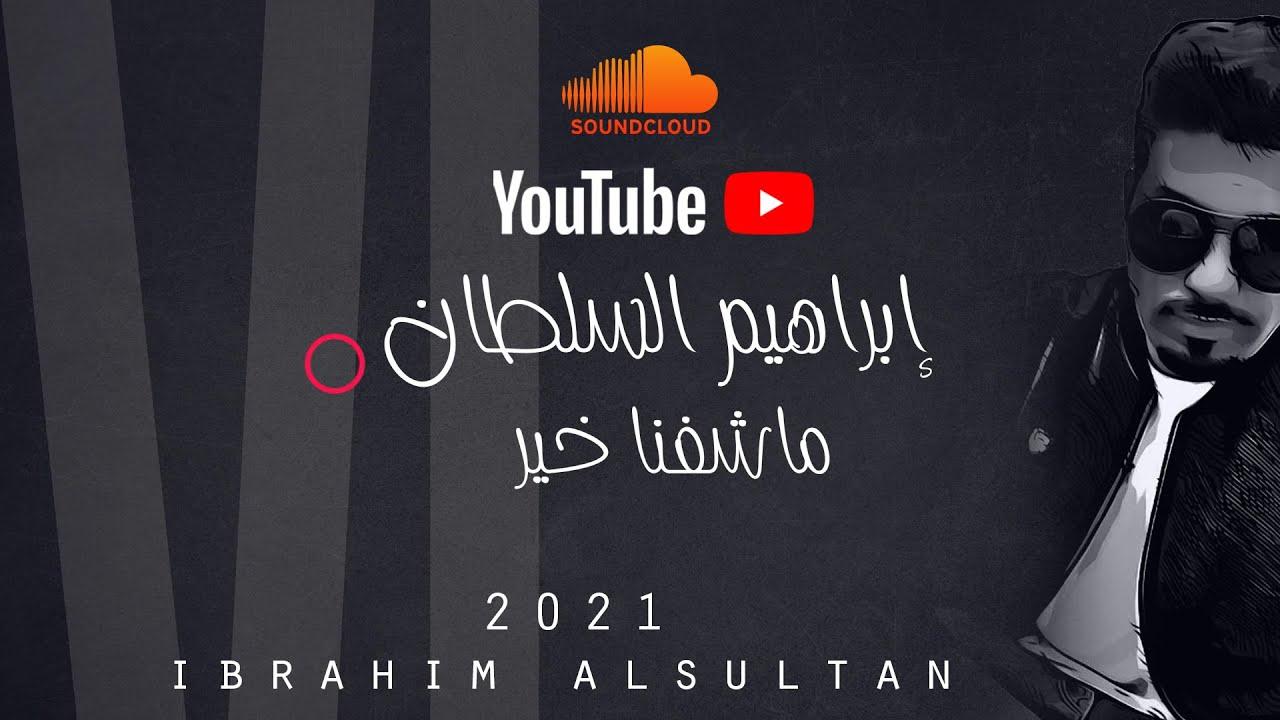 ابراهيم السلطان - ماشفنا خير   2021 (النسخة الأصلية)