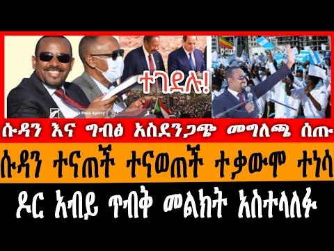 Ethiopia ሰበር – ተገደሉ – ሱዳን እና ግብፅ ኢትዮጵያን አስጠነቀቁ |ሱዳን ተናወጠች  ተቃውሞ ተነሳ |ዶር አብይ መልክት አስተላለፉ|Abel Birhanu