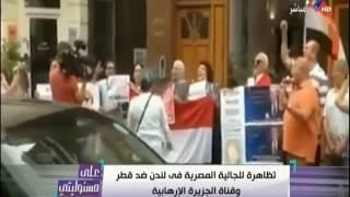 على مسئوليتي - مظاهرات في شوارع لندن ضد قطر وقناة الجزيرة