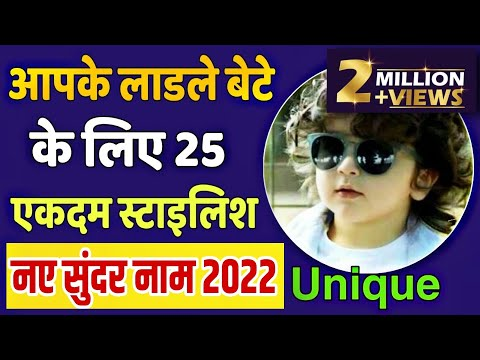 Top 25 Latest Indian Baby Boy Names In Hindi | New Baby Boy Names For Hindu | Unique Baby Boy Names