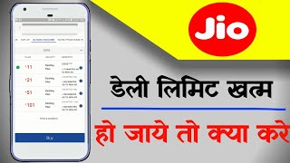 Jio Data Booster Plan in Hindi 2020 | Jio Special
