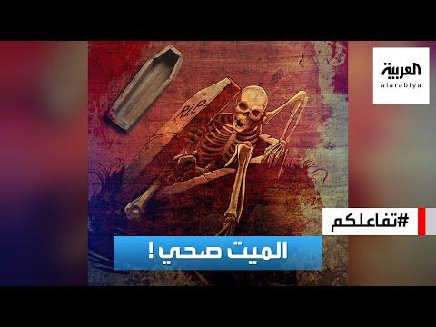 تفاعلكم : فوضى ورعب في جنازة في مصر بعد تحرك النعش ????  - نشر قبل 4 ساعة