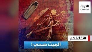 تفاعلكم : فوضى ورعب في جنازة في مصر بعد تحرك النعش 🤦♀️