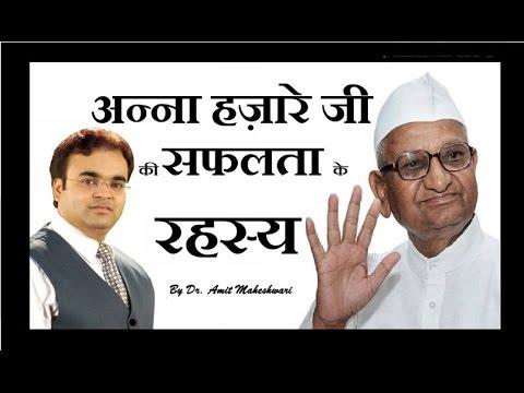 anna hazare in hindi