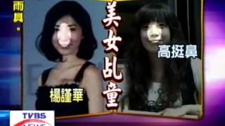 美女乩童 - 曾采蓁(新聞採訪)