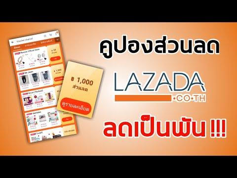 วิธีค้นหาและใช้งานคูปองส่วนลด Lazada