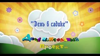 """фильм """"День в садике""""- Видеосъемка в детском саду"""