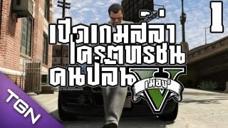 Grand Theft Auto V Let's Play T...