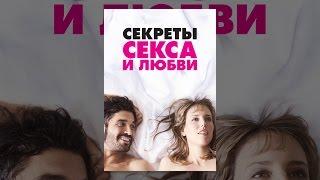 Секреты секса и любви