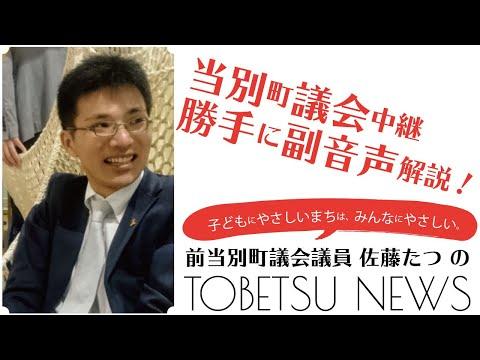 平成30年度決算審査特別委員会2日目の副音声解説