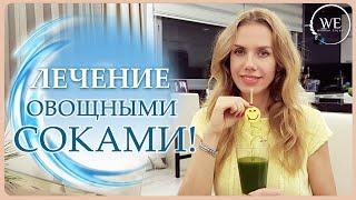 Польза овощных соков. Рецепты для здоровья! Покост Светлана.