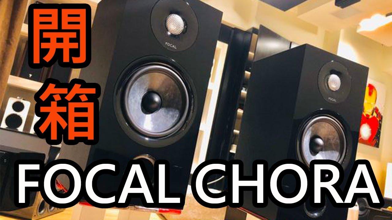 百萬音響品牌 FOCAL CHORA 806 816 開箱 UNBOXING REVIEW [音響開箱-音響測試] - YouTube