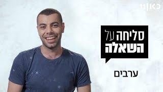 סליחה על השאלה | ערבים - שידור בכורה ביוטיוב!