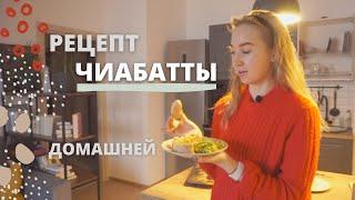 Рецепт домашнего хлеба ЧИАБАТТА ответы на вопросы про калории похудение и стресс 88