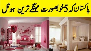 Top 5 Most Expensive Hotels in Pakistan-top 5 Star Luxury Hotels in Pakistan Urdu/Hindi  Qurban Tv