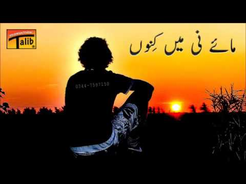 Talib Hussain Dard (ماۓ نی میں کنو...