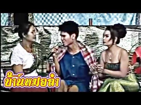 ลำเรื่องต่อกลอน คณะเสียงอีสาน - ฮอยปูนแดง (Part3 )