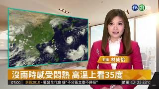 今(20)日仍然是有雨的天氣,受到西南風影響,水氣偏多,各地天氣也不穩...